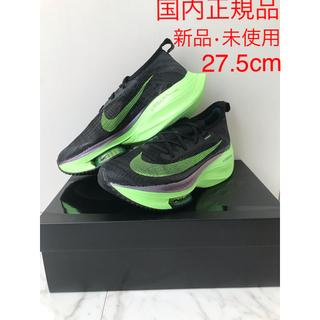 ナイキ(NIKE)の27.5 Nike ナイキ エア ズーム アルファフライ ネクスト%(シューズ)