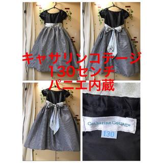キャサリンコテージ(Catherine Cottage)のキャサリンコテージ 結婚式 ピアノ発表会などに♡130センチ(ドレス/フォーマル)