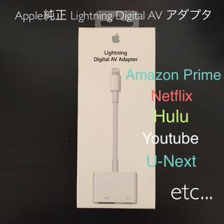 Apple - Apple 純正  Lightning Digital AV アダプタ