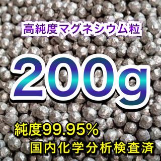 高純度 マグネシウム ペレット 粒 洗濯マグ 200g