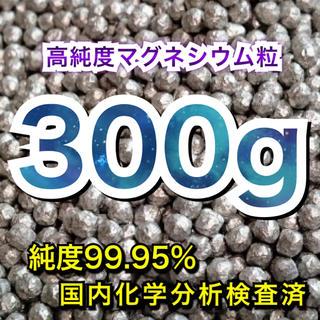 高純度 マグネシウム ペレット 粒 洗濯マグ 300g