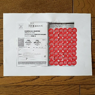 アサヒ(アサヒ)のアサヒ スーパードライ 応募シール48枚(ビール)
