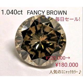 ☆毎日セール☆ コニャックブラウンの虜…✨1.040ctダイヤモンド(リング(指輪))
