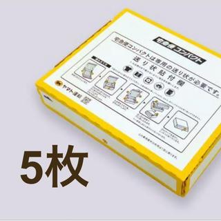 ヤマト運輸コンパクトBOX  5枚(ラッピング/包装)