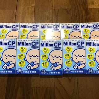 ミルトン 40錠(食器/哺乳ビン用洗剤)
