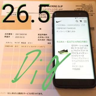 NIKE - エアズームアルファフライネクスト% 26.5cm