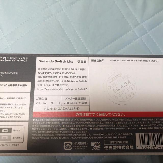 Nintendo Switch(ニンテンドースイッチ)のNintendo Switch Liteグレー ニンテンドー スイッチ ライト エンタメ/ホビーのゲームソフト/ゲーム機本体(家庭用ゲーム機本体)の商品写真