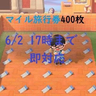 Nintendo Switch - マイル旅行券 コメント下さい。