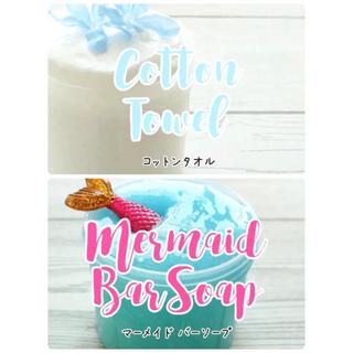 スライムジャパン コットンタオル+マーメイド バーソープ Slime Japan(その他)