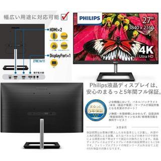 PHILIPS - PHILIPS ディスプレイ 278E1A/11 (27インチ/4K/IPS/5