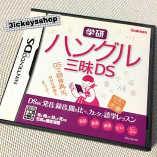 ニンテンドーDS - 学研 ハングル三昧 DSソフト