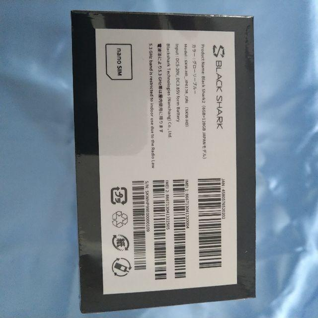 未開封 BLACKSHARK2 6GB+128GB JAPANモデル スマホ/家電/カメラのスマートフォン/携帯電話(スマートフォン本体)の商品写真