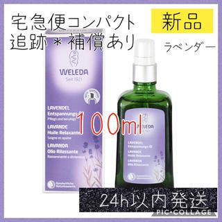 ヴェレダ(WELEDA)の【新品】ヴェレダ ラベンダーオイル 100 WELEDA(ボディオイル)
