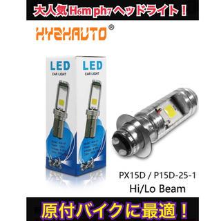 大人気h6m ph7 バイク ヘッドライト