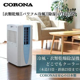 【Amazon.co.jp 限定】 CORONA(コロナ) 冷風・衣類乾燥除湿機(衣類乾燥機)