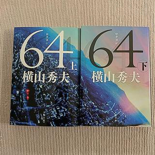 64 ロクヨン 上下 横山秀夫(文学/小説)