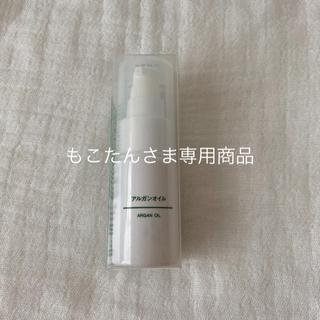 ムジルシリョウヒン(MUJI (無印良品))のもこたんさま専用商品!新品未使用!無印良品 アルガンオイル 30ml(フェイスオイル/バーム)