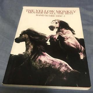 The Yellow Monkey バンドスコア(ポピュラー)