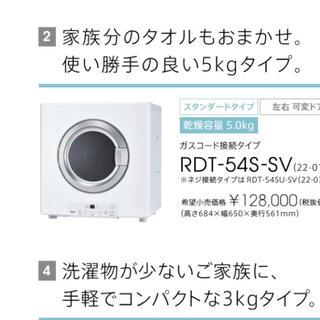 リンナイ(Rinnai)のガス衣類乾燥機 RDT-54S-SV 乾太くん(衣類乾燥機)