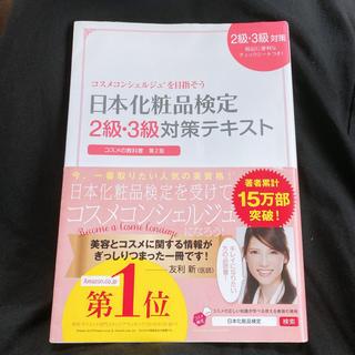 日本化粧品検定 2.3級対策テキスト(資格/検定)