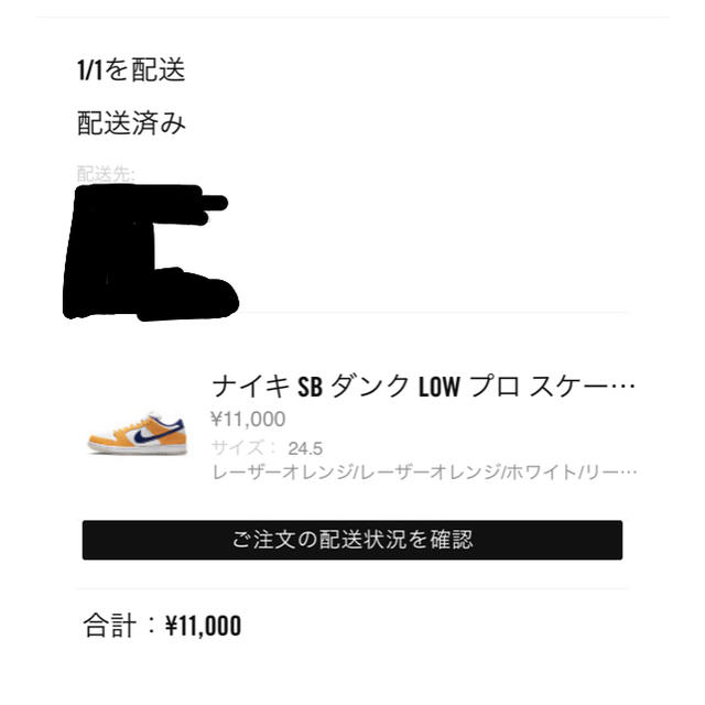 NIKE(ナイキ)のNike sb dunk low pro laser orange メンズの靴/シューズ(スニーカー)の商品写真