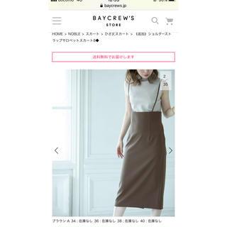 ノーブル(Noble)の新品タグ付 ショルダーストラップサロペットスカート8 ブラウンA 38(ひざ丈スカート)