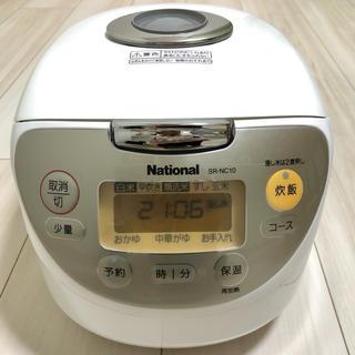 パナソニック(Panasonic)のナショナル National 炊飯器 SR-NC10(炊飯器)