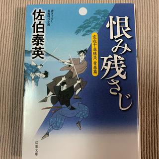 恨み残さじ 空也十番勝負青春篇(文学/小説)