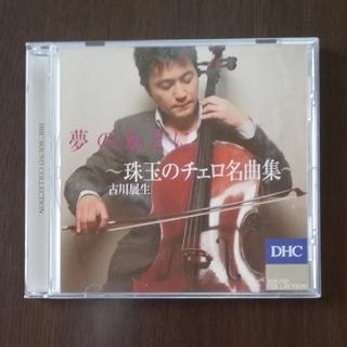 ディーエイチシー(DHC)のDHC CD 古川展生 チェロ チェロ名曲集(チェロ)