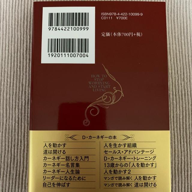 道は開ける 文庫版 エンタメ/ホビーの本(ビジネス/経済)の商品写真