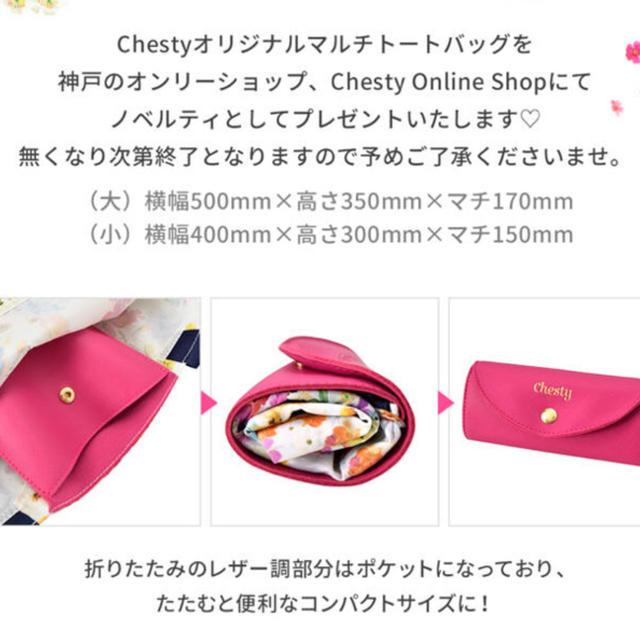 Chesty(チェスティ)のたま様専用☆未開封☆ chesty ノベルティ エコバッグ 小 レディースのバッグ(エコバッグ)の商品写真