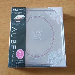 オーブクチュール(AUBE couture)のオーブクチュール デザイニングインプレッションアイズ 562(アイシャドウ)