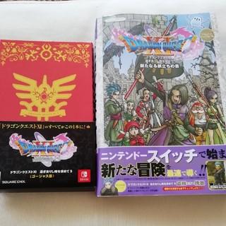 Nintendo Switch - ドラクエ11