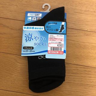 シマムラ(しまむら)の靴下 未使用(ソックス)
