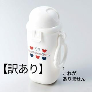 【訳あり】赤ちゃんの城 おやつケース 新品未使用 リングなし(その他)