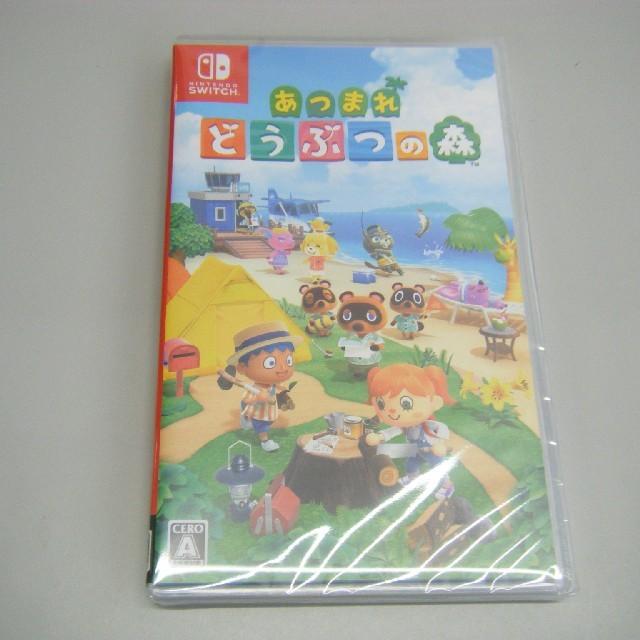 Nintendo Switch(ニンテンドースイッチ)の新品未開封 あつまれどうぶつの森 Switch エンタメ/ホビーのゲームソフト/ゲーム機本体(家庭用ゲームソフト)の商品写真