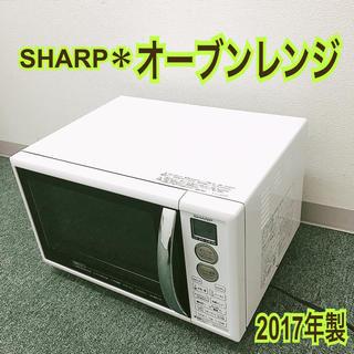 送料込み*シャープ オーブンレンジ 2017年製*(電子レンジ)