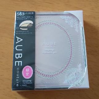 オーブクチュール(AUBE couture)のオーブクチュール デザイニングインプレッションアイズ 563(アイシャドウ)