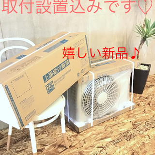 日立 - 新品♡標準取付もコミコミ♡噂の白くまくん 日立ルームエアコン