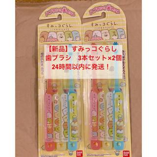バンダイ(BANDAI)の【新品】すみっコぐらし 歯ブラシ 3本セット 二個セット(歯ブラシ/歯みがき用品)