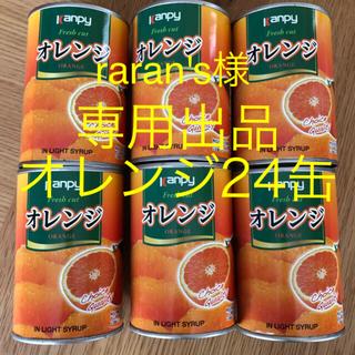 カンピー フルーツ缶詰オレンジ24缶 果物詰め合わせ(缶詰/瓶詰)