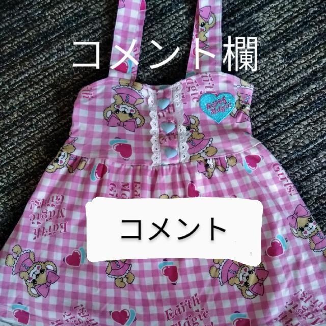 EARTHMAGIC(アースマジック)のコメント欄90〜140サイズ キッズ/ベビー/マタニティのキッズ服女の子用(90cm~)(Tシャツ/カットソー)の商品写真