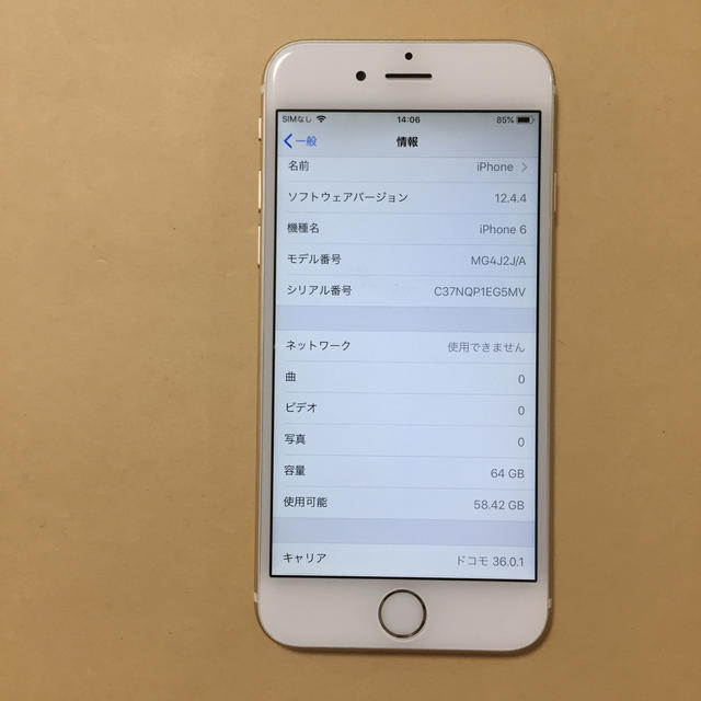 iPhone(アイフォーン)の美品 iPhone6 64gb docomo ロックオン バッテリー良好 スマホ/家電/カメラのスマートフォン/携帯電話(スマートフォン本体)の商品写真