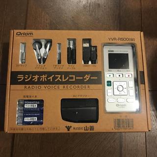 ヤマゼン(山善)のキュリオム ラジオボイスレコーダー  YVR-R500(W)(ポータブルプレーヤー)
