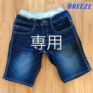 BREEZE - BREEZE 130 短パン