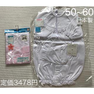 ニシマツヤ(西松屋)の新品☆西松屋 日本製 セレモニードレス 退院服 肌着 セット(セレモニードレス/スーツ)