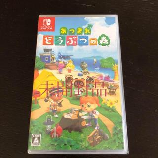 Nintendo Switch - 【新品未開封品】あつまれ どうぶつの森 Switch