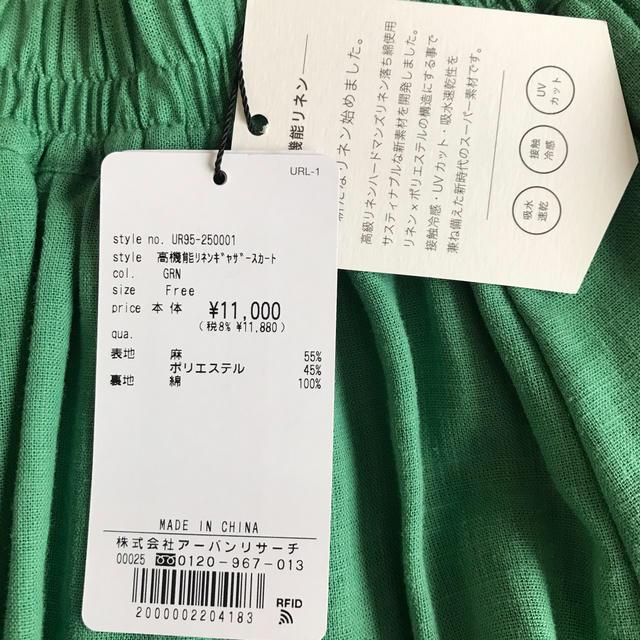 URBAN RESEARCH(アーバンリサーチ)のアーバンリサーチ ギャザースカート レディースのスカート(ロングスカート)の商品写真