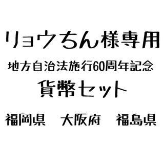 リョウちん様専用 貨幣セット(貨幣)