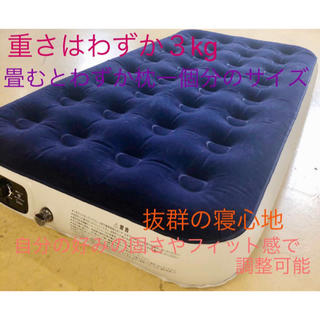 展示品 AIR エアーベッド シングル 電動ポンプ内蔵 エアーマットレス (シングルベッド)
